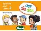 Цены на Der-die-das. Sprache und Lesen...