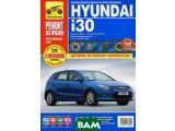 Цены на Hyundai i30 выпуск c 2007 г., ...
