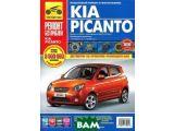 Цены на Kia Picanto c 2004г/2007 реста...