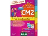 Цены на Pour comprendre tout le Cm2