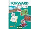 Цены на Английский язык. Forward. 10 к...