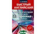 Цены на Англо-русский, русско-английск...