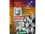 Цены на Берия и советские ученые в Ато...