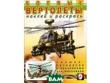 Цены на Боевые вертолеты. Раскраска с ...