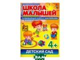 Цены на Детский сад. Развивающая книга...