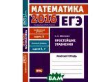 Цены на ЕГЭ 2016. Математика. Простейш...