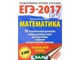 Цены на ЕГЭ-2017. Математика 10 тренир...