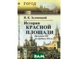 Цены на История Красной площади. От на...
