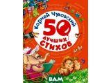Цены на Корней Чуковский. 50 лучших ст...