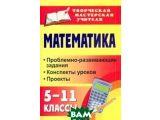 Цены на Математика. 5-11 классы: пробл...