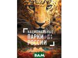 Цены на Национальные парки России от А...