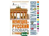 Цены на Немецко-русский визуальный сло...