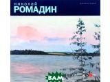 Цены на Николай Ромадин. Альманах, 456...