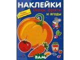Цены на Овощи, фрукты и ягоды (с накле...