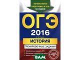 Цены на ОГЭ 2016. История. 9 класс. Тр...