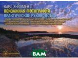 Цены на Пейзажная фотография. Практиче...