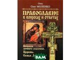 Цены на Православие в вопросах и ответ...