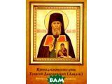 Цены на Преподобноисповедник Георгий Д...