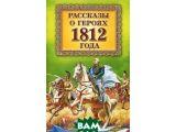 Цены на Рассказы о героях 1812 года
