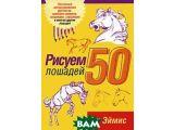 Цены на Рисуем 50 лошадей. 2-е издание...