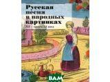 Цены на Русская песня в народных карти...