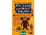 Цены на Русские инородные сказки-4: Ан...
