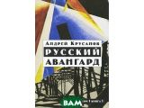 Цены на Русский авангард. В 3 томах. Т...