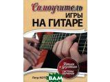 Цены на Самоучитель игры на гитаре. Но...
