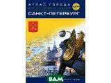 Цены на Санкт-Петербург. Атлас города ...