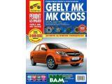 Цены на Седан Geely MK (выпуск с 2006 ...