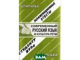 Цены на Современный русский язык и кул...