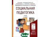 Цены на СОЦИАЛЬНАЯ ПЕДАГОГИКА 2-е изд....