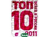 Цены на Топ-10 всего в России - 2011