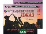 Цены на Традиционный джаз (от свинга д...
