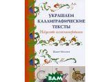 Цены на Украшаем каллиграфические текс...