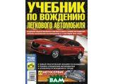 Цены на Учебник по вождению легкового ...