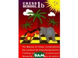 Цены на учебник шахматных комбинаций 1...