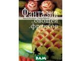 Цены на Фантазии из овощей и фруктов /...