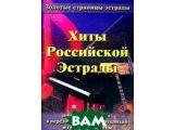 Цены на Хиты российской эстрады: Попул...
