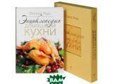 Цены на Энциклопедия домашней кухни (п...
