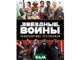 Цены на Звёздные Войны. Энциклопедия п...