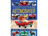 Цены на Энциклопедия автомобилей для м...