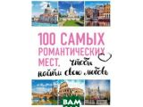 Цены на 100 самых романтических мест, ...