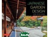 Цены на Japanese Garden Design