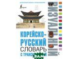 Цены на Корейско-русский визуальный сл...