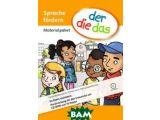 Цены на Der-die-das. Deutsch-Lehrwerk ...