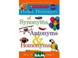Цены на Scholastic Pocket Dictionary o...