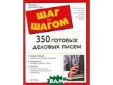 Цены на 350 готовых деловых писем