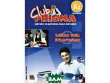 Цены на club prisma: libro del profeso...