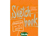 Цены на Sketchbook Скетчбук Малюємо за...